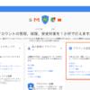 グーグルアシスタント01-スキラゲX