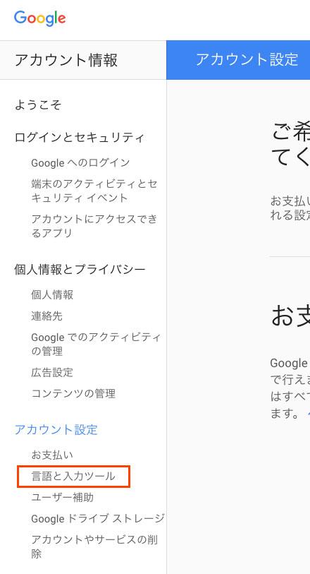 グーグルアシスタント02-スキラゲX