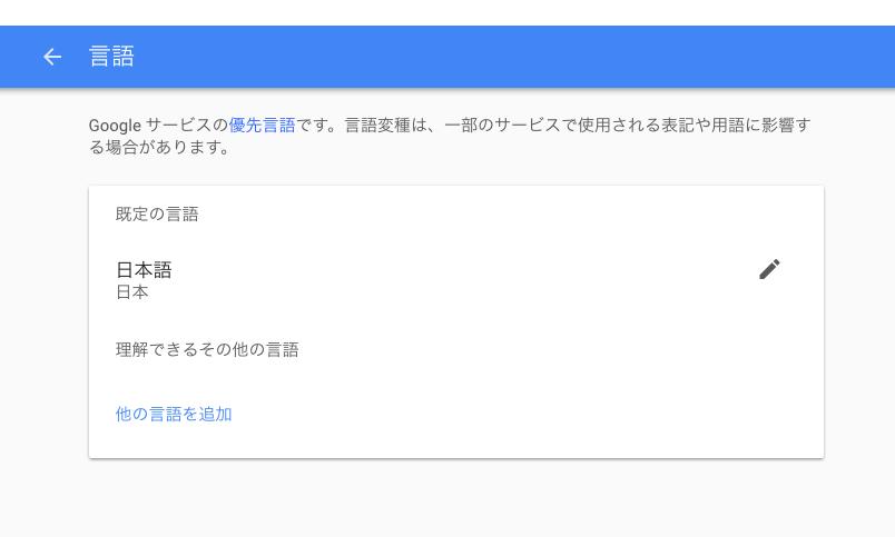 グーグルアシスタント04-スキラゲX