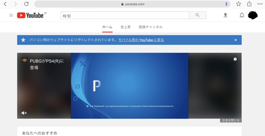 Youtubeのモバイル画面からPC画面への切り替え方03
