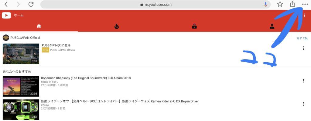 Youtubeのモバイル版からPC版への画面の切り替え方01