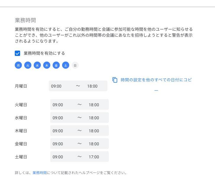 Googleカレンダーのカスタマイズ方法06@すskillagex.com
