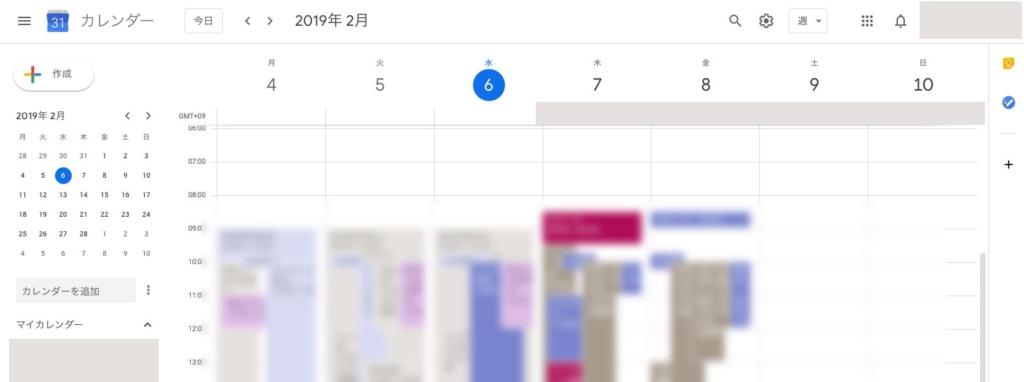 Googleカレンダーのカスタマイズ方法01@すskillagex.com