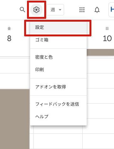Googleカレンダーのカスタマイズ方法02@すskillagex.com