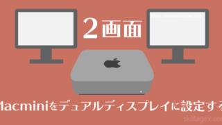Macminiをデュアルディスプレイに接続・設定する方法
