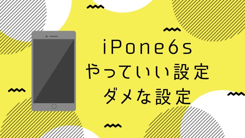 iPhone6sやっていい設定とダメな設定@skillagex.com