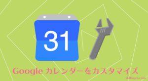 Googleカレンダーをカスタマイズして使いやすくしろ!@skillagex.com