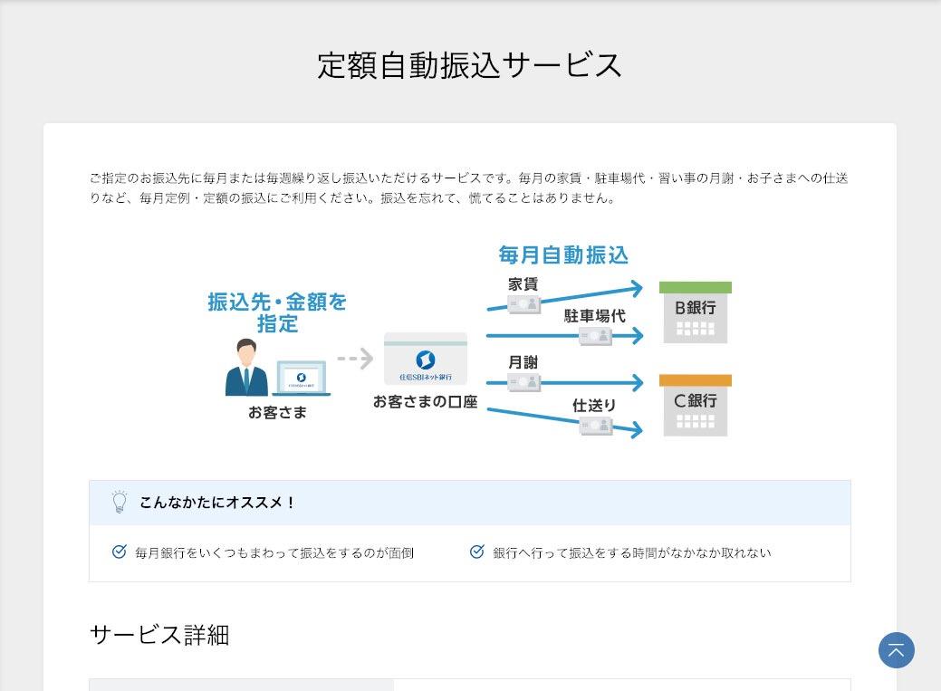 住信SBIネット銀行で家賃を自動振り込み設定する01@skillagex.com
