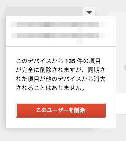 ユーザーの切り替え方法と削除の方法など08