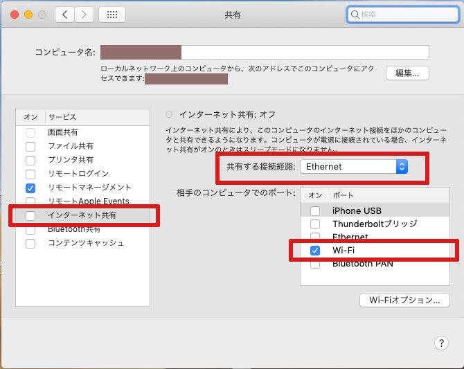 macをwifiルーターがわりに環境を設定する方法03