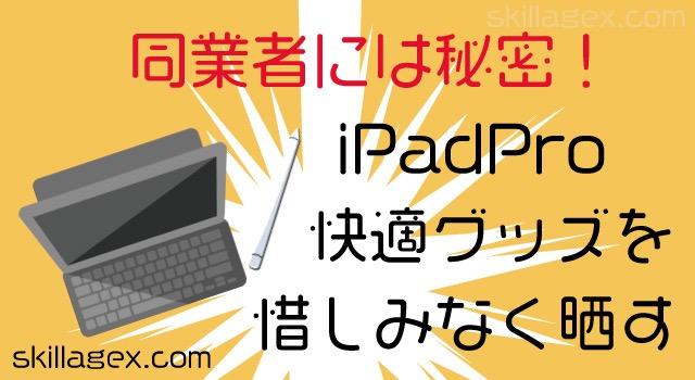 Ipadproの快適グッズ・周辺アクセサリーを晒す