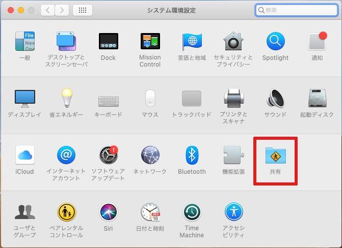 macをwifiルーターがわりに環境を設定する方法02