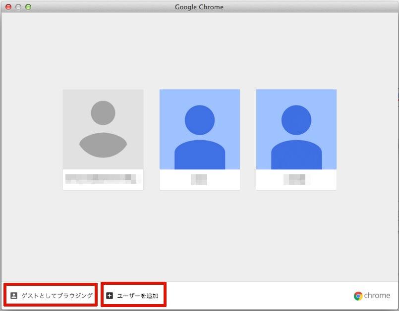 ユーザーの切り替え方法と削除の方法など04