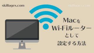 macをwifiルーターがわりに環境を設定する方法01