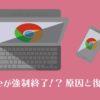 Chromeが強制終了する原因と復元の方法@skillagex.com