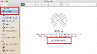 自分で撮った写真をmacにAirDropを利用して移動する02