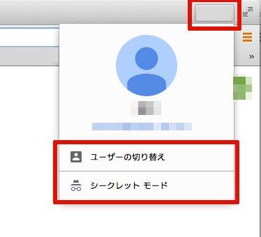 ユーザーの切り替え方法と削除の方法など03