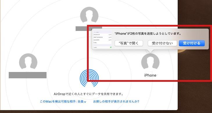 自分で撮った写真をmacにAirDropを利用して移動する07