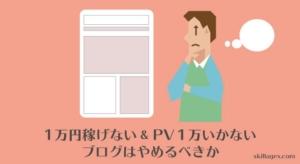 1万円稼げない&PV1万行かないブログはやめるべきか