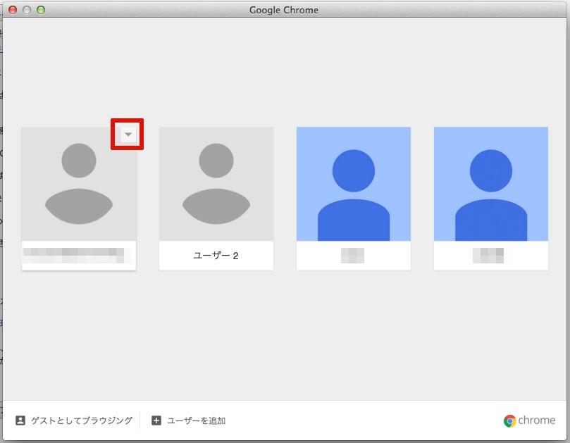 ユーザーの切り替え方法と削除の方法など06
