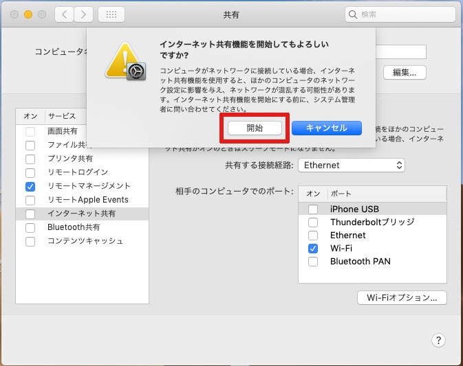 macをwifiルーターがわりに環境を設定する方法04