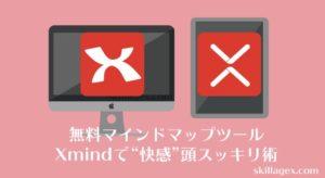 無料マインドマップツール、Xmindで快感頭すっきり術01