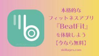本格的なフィットネスアプリBeatFitを体験しよう@skillagex.com