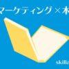 【kindle読書】『沈黙のWEBマーケティング』を読んだレビュー