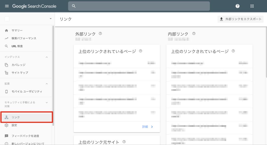 自サイトが被リンクを受けているかどうか確認する方法01