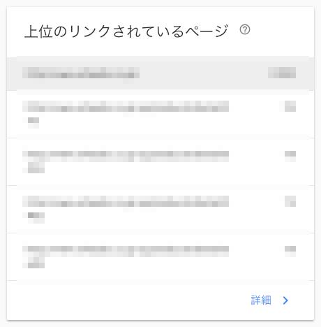 自サイトが被リンクを受けているかどうか確認する方法02
