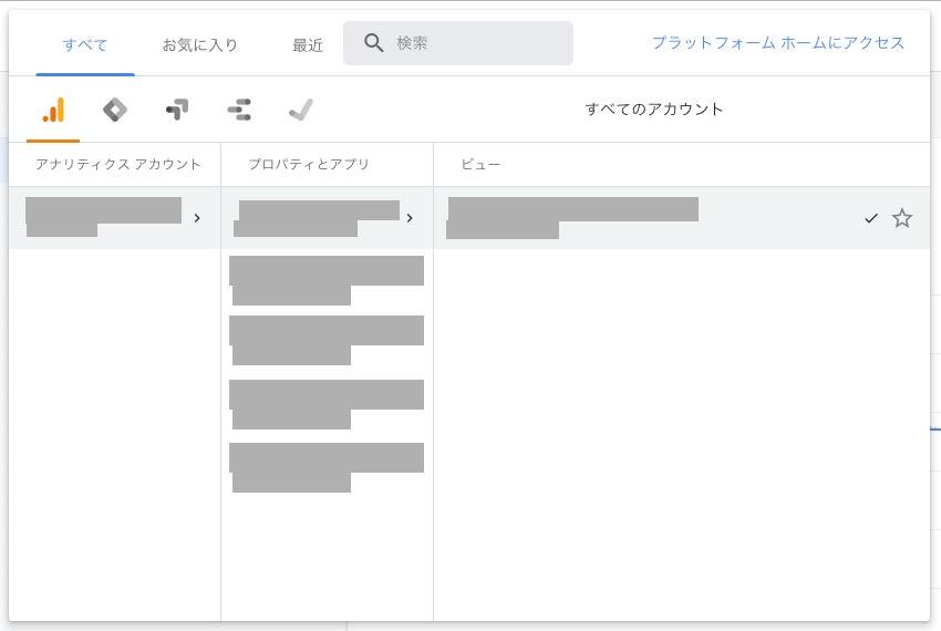 【アナリティクス】複数のサイト&複数人を管理する方法02