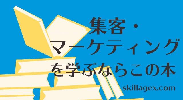 【まとめ】集客・マーケティングを学ぶならこの本@skillagex.com