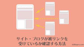 自サイトが被リンクを受けているかどうか確認する方法top@skillagex
