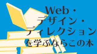 Web・デザイン・ディレクションを学ぶならこの本【kindleおすすめまとめ】