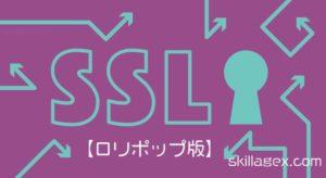 SSLのセッティング方法【ロリポップ】