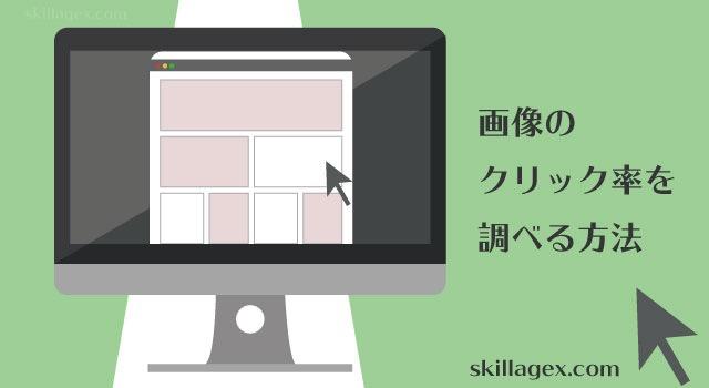 画像のクリック率を調べる方法【無料】@skillagex.com