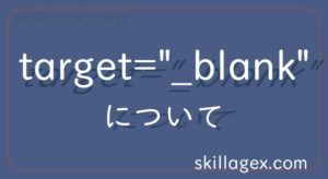 """ここ最近のtarget=""""_blank""""界隈の問題について解説【2019年11月】"""