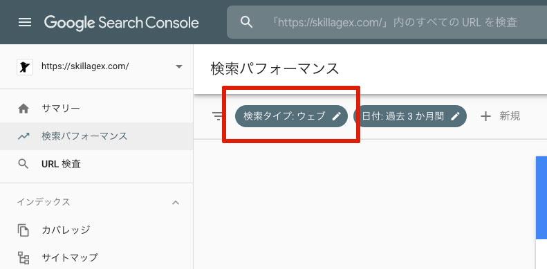 【無料】画像クリック率を調べる方法【GoogleSearchConsole】01