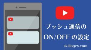 プッシュ通信のON・OFFの設定【YouTube・アプリ】