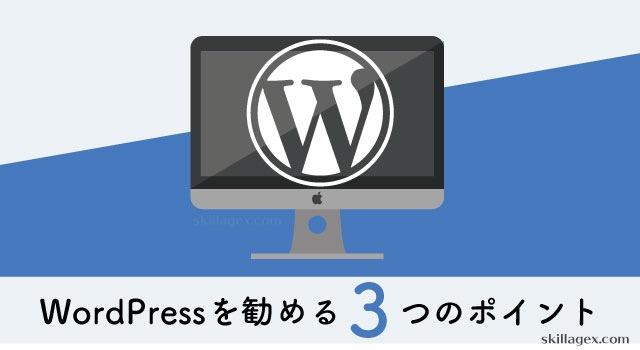 ネット音痴でもWordPressを勧めるたった3つの理由@skillagex.com