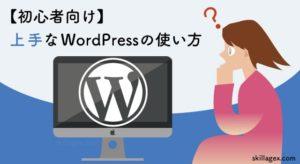 【初心者向け】上手なWordPressの使い方@skillagex.com