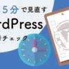 【WordPress】まだ初期設定のまま?見直したい15分でできる改善チェック8つ