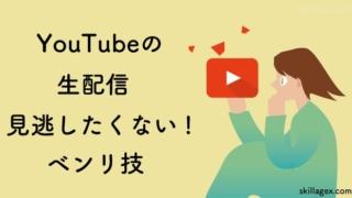 Youtube生配信を見逃さない便利技@skillagex.com