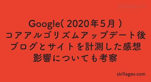 Googleコアアルゴリズムアップデートの結果と考察@skillagex.com