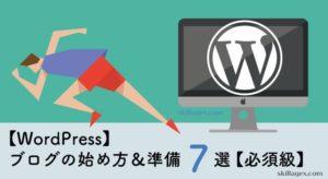 【Wordpress】ブログの始め方&準備7選【必須級】@skillagex.com
