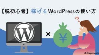 【脱初心者】稼げるWorePressの使い方@skillagex.com