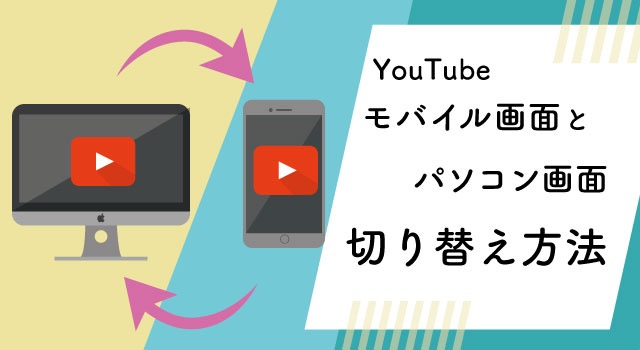 YouTubeのモバイル版画面とPC版画面を切り替える方法【アプリ不要】@skillagex.com