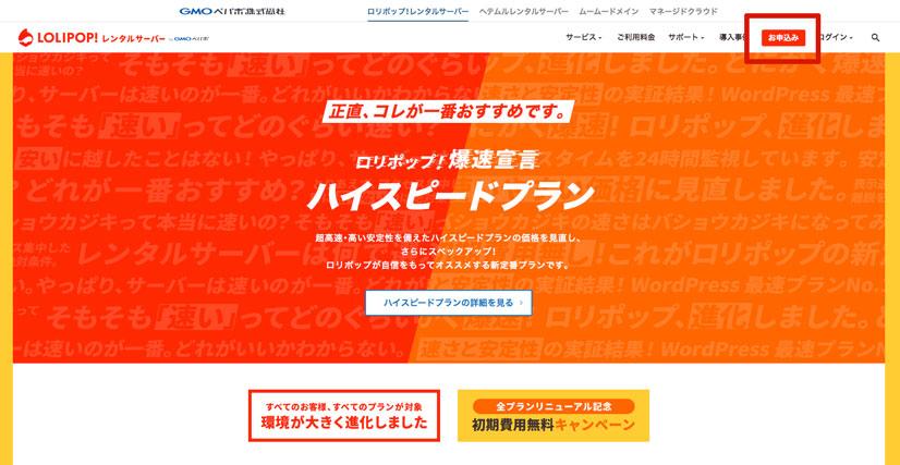 【サイト・ブログ】サーバーとドメインの登録の仕方【ロリポップ編】01@skillagex.com