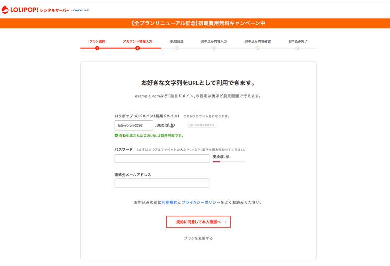 【サイト・ブログ】サーバーとドメインの登録の仕方【ロリポップ編】03@skillagex.com