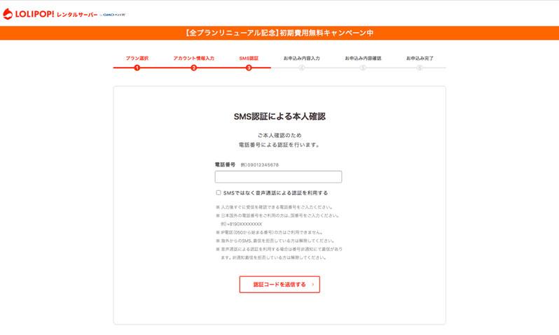 【サイト・ブログ】サーバーとドメインの登録の仕方【ロリポップ編】04@skillagex.com